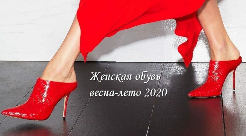 Модная женская обувь весна-лето 2020: сапоги, ботильоны, туфли, босоножки